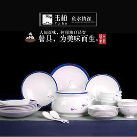 玉柏青花陶瓷餐具中式28头骨瓷餐套装家用碗碟景德镇《鱼水情深》