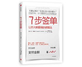 7步签单 [美]大卫•桑德拉(David H. Sandler)  著 中信出版社