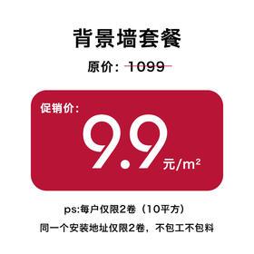 限时秒杀9.9元/m²  2卷起售(10m²)/再免费送装修效果图