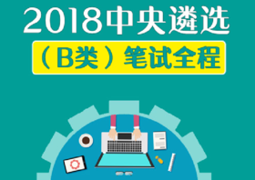 2018中央遴选(正科及以下职位)笔试全程