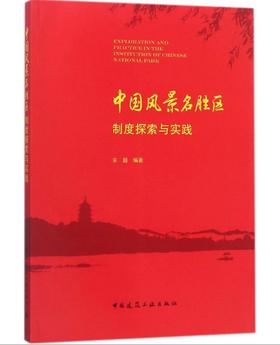 中国风景名胜区制度探索与实践