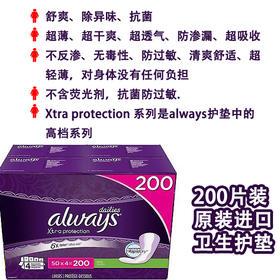 Always 200片超薄加强型卫生护垫