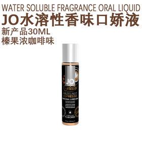 【特惠 第二瓶半价】Jo可舔食进口润滑液 水溶性润滑液