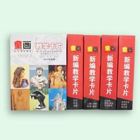 2014版 童画新教学卡片 100张