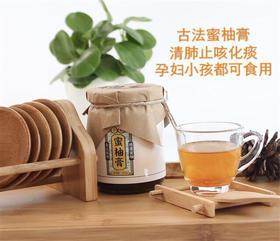 【枫颐】百年古法手工传承蜜柚膏 化痰润肺 300g 孕妇儿童可用