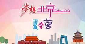 【昆山论坛夏令营】2018梦想北京,励志游学夏令营正在报名!