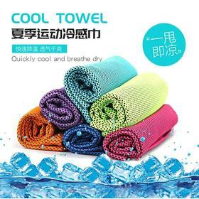 冷感运动毛巾吸汗速干降温冰巾魔幻冰凉巾健身跑步擦汗冰毛巾男女