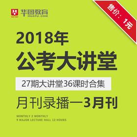 2018年公考大讲堂系列讲座--月刊录播3月刊
