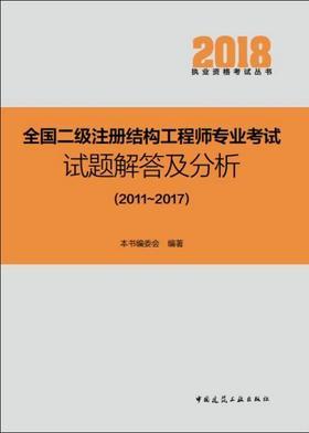 预售:全国二级注册结构工程师专业考试试题解答及分析(2011~2017)(预计5月下旬发货)