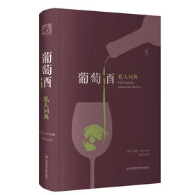 《葡萄酒私人词典》贝尔纳·皮沃