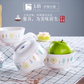 玉柏碗碟套装骨瓷餐具家中式米吃饭碗面碗汤碗陶瓷散件碗幸福小鹿