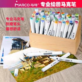 马可7800专业油性双头马克笔30色学生用手绘动漫60/120色套装正品