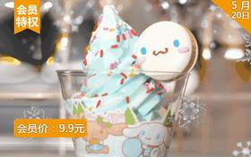 【5月20日】夏天来了,一起和宝贝来个DIY冰淇淋吧~