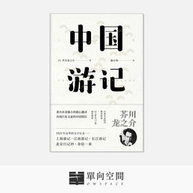 《中国游记》芥川龙之介 著