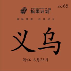 松果计划—羊爸爸中医育儿全国巡回公益讲座(义乌,第65站)报名通道