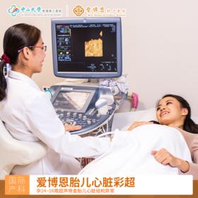 胎儿心脏彩超(孕24-28周),超声筛查胎儿心脏结构异常