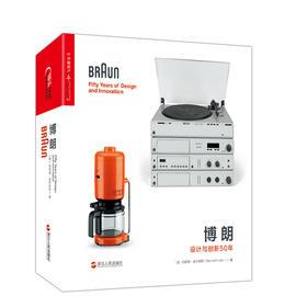 【湛庐文化】预售《博朗:设计与创新50年》