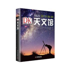 DK天文馆--探索星空的奥秘