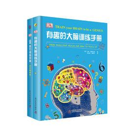 《DK智力训练手册(全两册 )》(精装)