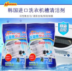 【强效杀菌 避免二次污染】韩国进口 HANNAH洗衣机槽清洁剂 150g 活性氧去污 抑制细菌