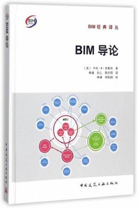 BIM导论