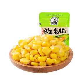 东北甜玉米粒60g 即食鲜嫩甜脆玉米粒 代餐粗粮无添加剂