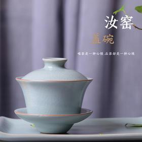 陶溪川新品景德镇陶瓷汝窑三才大盖碗开片可养工夫泡茶茶具