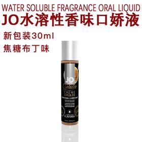 【 特惠 第二瓶半价】Jo可舔食进口润滑液 水溶性润滑液
