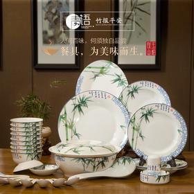 玉柏景德镇餐具套装骨瓷餐具斗彩瓷餐具《竹报平安》小清新文艺范