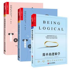 【湛庐文化】简单的逻辑学+简单的哲学+好用的哲学 共3册