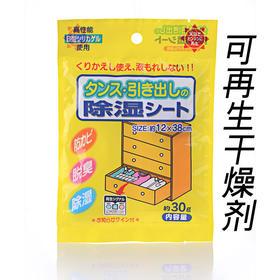 日本进口衣物干燥剂防潮剂衣柜除湿剂除湿袋