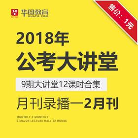 2018年公考大讲堂系列讲座--月刊录播2月刊