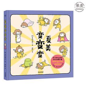 夏美变变变 这是一场脑洞大开的猜谜游戏 完美呈现无法预料的趣味和温馨美好的亲子关系 儿童绘本 果麦图书