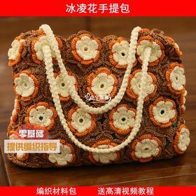 冰凌花手提包编织材料包小辛娜娜钩织手拿包零钱包手工编织空心线