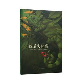 《蚁后失踪案》获得过法国多项儿童文学奖:龚古尔奖、都德奖、女巫奖