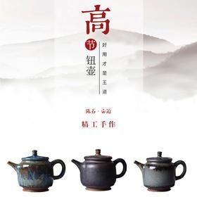 陶溪川景德镇创意陶瓷纯手工高节扭壶功夫泡茶实用茶具单壶