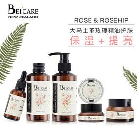 BEI'CARE 玫瑰&玫瑰果嫩泽系列套装
