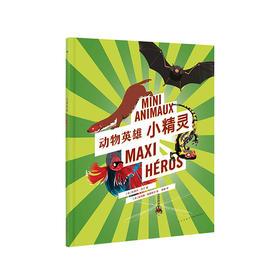 动物英雄系列—29种超酷动物英雄图鉴。