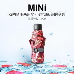 【为思礼】MiNi伞 雨伞中的iPhoneX 超轻凉感5折太阳伞 纯手工打造 日本双防晴雨两用伞 夏日降暑必备 创意礼物