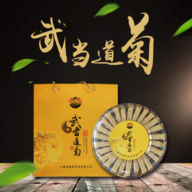 【武当道菊】团圆礼盒(26朵)丨全国包邮