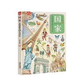 《手绘世界历史》一本专门画给孩子的世界各国历史地理通识绘本,竖立孩子的全面立体世界观