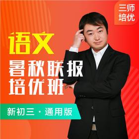 新初三语文暑秋培优班课程