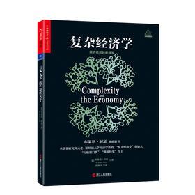 【湛庐文化】复杂经济学