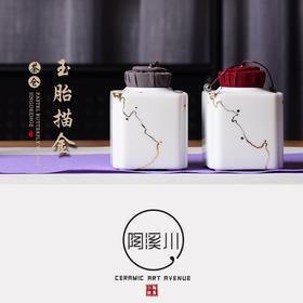 陶溪川新品景德镇陶瓷小号茶叶罐密封储物罐玉胎描金茶仓