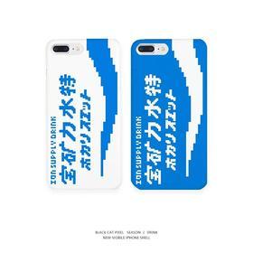 黑喵像素宝矿力设计苹果x手机壳8创意iphone7男女6情侣plus硅胶