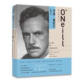 《尤金·奥尼尔:四幕人生 》 罗伯特·道林 著