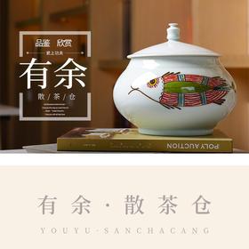 陶溪川新品景德镇原创手绘陶瓷茶叶罐有余散茶罐茶道配件储物罐