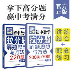 赢在思维——初中数学【拉分题】解题思想与方法(几何篇+几何集训篇,2册)