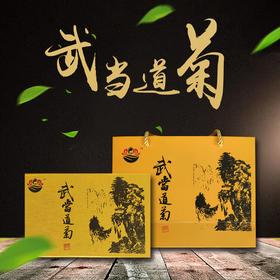 【武当道菊】武当风光精装礼盒(18朵)丨全国包邮