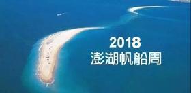 澎湖帆船周队员招募